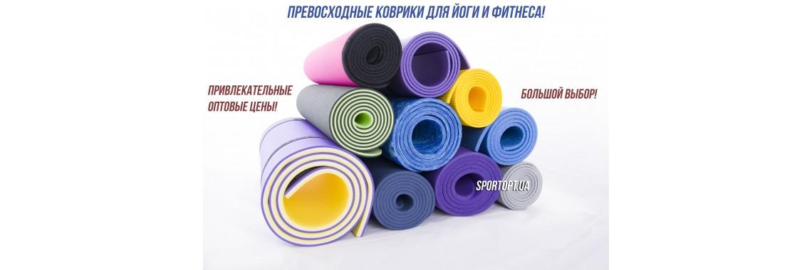 Коврики для фитнеса и спорта